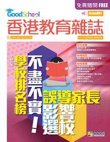 《香港教育雜誌》創刊號