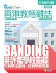 《香港教育雜誌》第二期