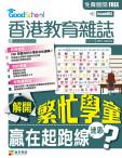 《香港教育雜誌》第三期