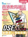 《香港教育雜誌》第四期
