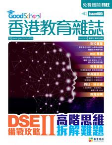 《香港教育雜誌》第五期
