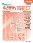 《香港教育雜誌》第六期