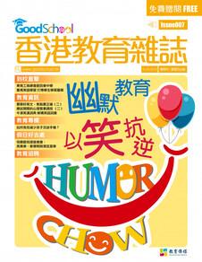 《香港教育雜誌》第七期