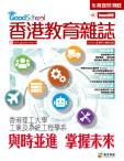 《香港教育雜誌》第八期