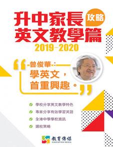 2019-2020 升中家長攻略 英文教學篇