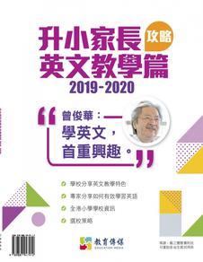 2019-2020 升小家長攻略 英文教學篇