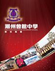 潮州會館中學-2019 學校概覽