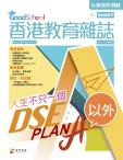 《香港教育雜誌》第11期