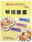 《琴棋書畫》中國文化藝術發展中心