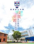 長洲官立中學-學校概覽