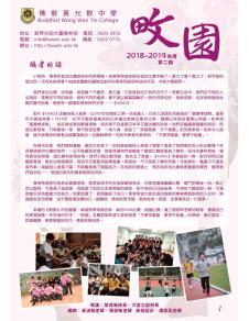 2018-2019年度第二期校報畋園-佛教黃允畋中學