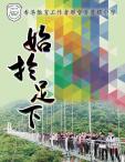 香港教育工作者聯會黃楚標中學-始於足下