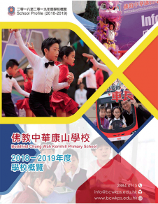 《佛教中華康山學校 2019-2020年度學校概覽》