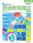 《香港教育雜誌》第14期