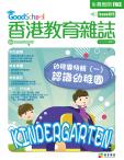 《香港教育雜誌》第15期
