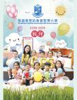 《基督教聖約教會堅樂小學 2018-2019 校刊》