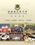 佛教黃允畋中學 - 2019-2020年度學校概覽