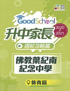 佛教葉紀南紀念中學 - (2020-2021)升中家長選校攻略篇