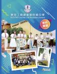 東莞工商總會劉百樂中學 2019-2020 學校概覽