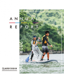 香港青年獎勵計劃 ANNUAL REPORT 2018-2019