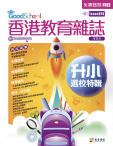 《香港教育雜誌》第18期