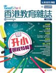 《香港教育雜誌》第20期