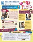 堅 POST 創刊號 | 堅樂小學