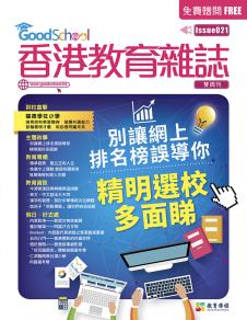 《香港教育雜誌》第21期