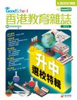 《香港教育雜誌》第22期