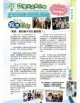白田天主教小學 2019-2020學校通訊