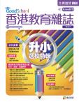 《香港教育雜誌》第23期
