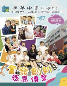 漢華中學(小學部) 2019-2020年度校務報告