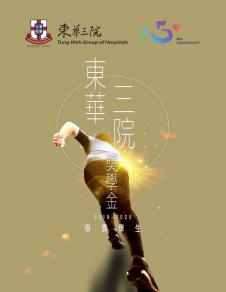 東華三院獎學金得獎學生 2019-2020