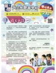 天主教聖華學校 2019-2020年度7月學校通訊