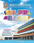 佛教中華康山學校  2019-2020學校概覽