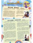 基督教宣道會茵怡幼稚園 第十六期茵訊