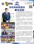 惠僑英文中學  家長教師會會訊(2020年度)
