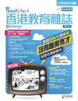 《香港教育雜誌》第24期