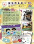 荃灣商會學校   2020年3月號