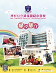 林村公立黃福鑾紀念學校   學校簡介