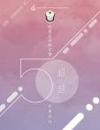 《明愛莊月明中學50周年校慶特刊》