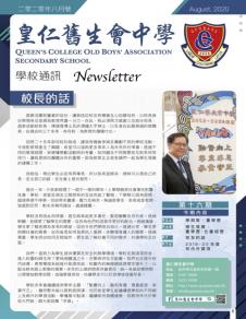 《皇仁舊生會中學  學校通訊》(第十六期)