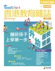 《香港教育雜誌》第27期