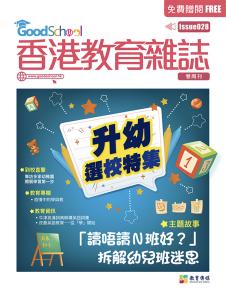 《香港教育雜誌》第28期