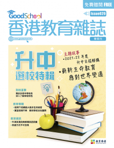 《香港教育雜誌》第29期