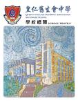 皇仁舊生會中學《2020學校概覽》