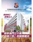 中華基督教會譚李麗芬紀念中學 《30周年校慶紀念刊》
