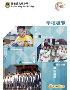 佛教黃允畋中學  2021學校概覽