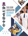 潮州會館中學-2020-2021學校概覽