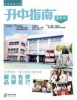港九潮州公會中學(2020家長篇)